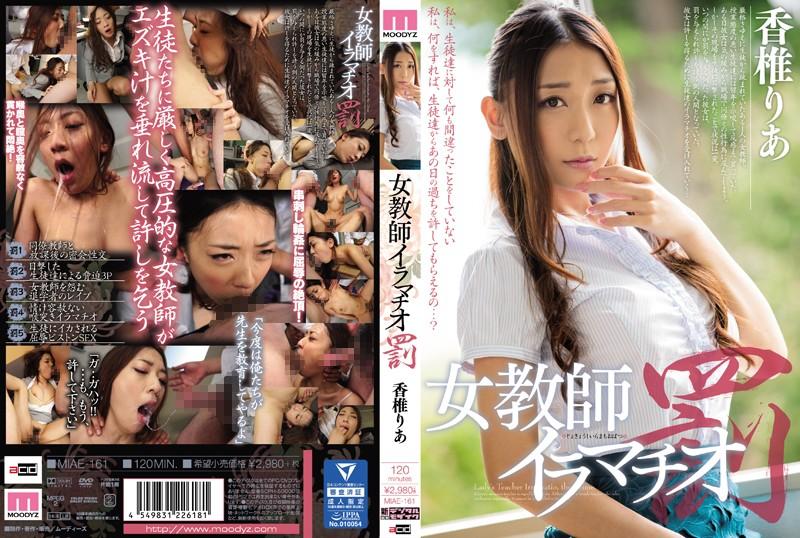 [MIAE-161] 女教師イラマチオ罰 香椎りあ X(エックス) コスチューム フェラ・手コキ