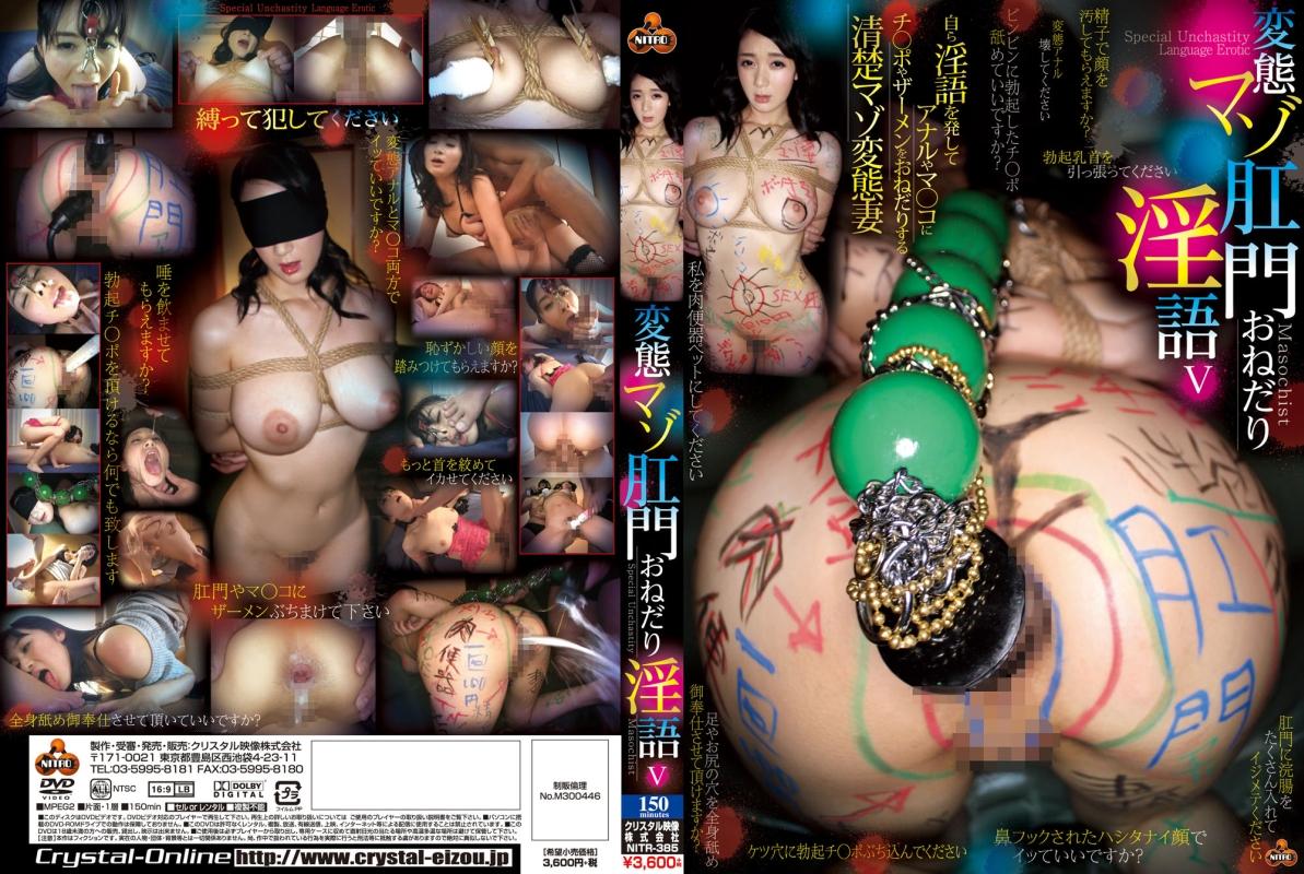 [NITR-385] 変態マゾ肛門おねだり淫語 5 Buddha ディルド SM Dirty Masturbation 150分 Slut
