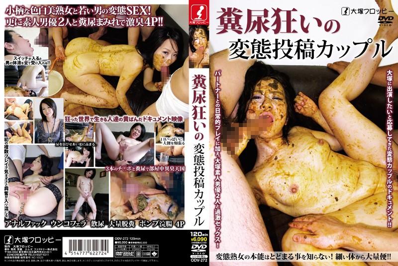 [ODV-272] 糞尿狂いの変態投稿カップル 脱糞 Coprophagy スカトロ 2011/02/19 Scat