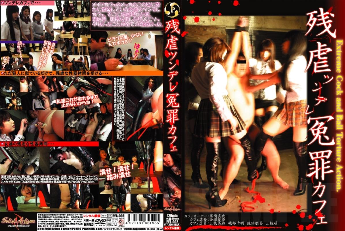 [PFA-002] 残虐ツンデレ冤罪カフェ 2013/09/20 女王様・M男