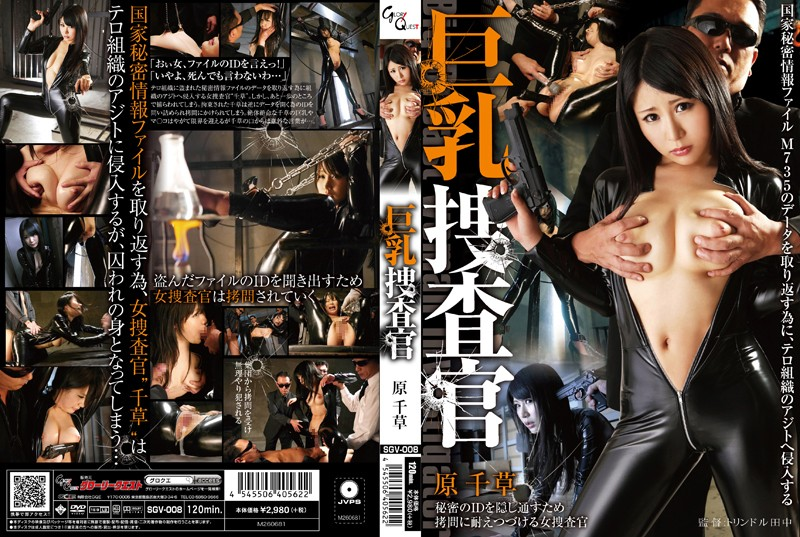 [SGV-008] 巨乳捜査官 2014/05/15 Humiliation 輪姦・辱め 120分