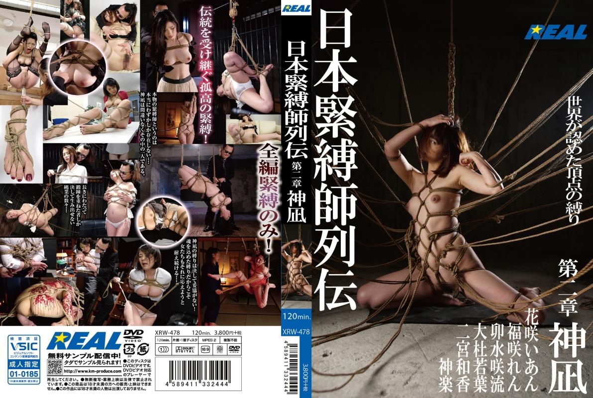 [XRW-478] 日本緊縛師列伝 第二章 神凪 Humiliation SM