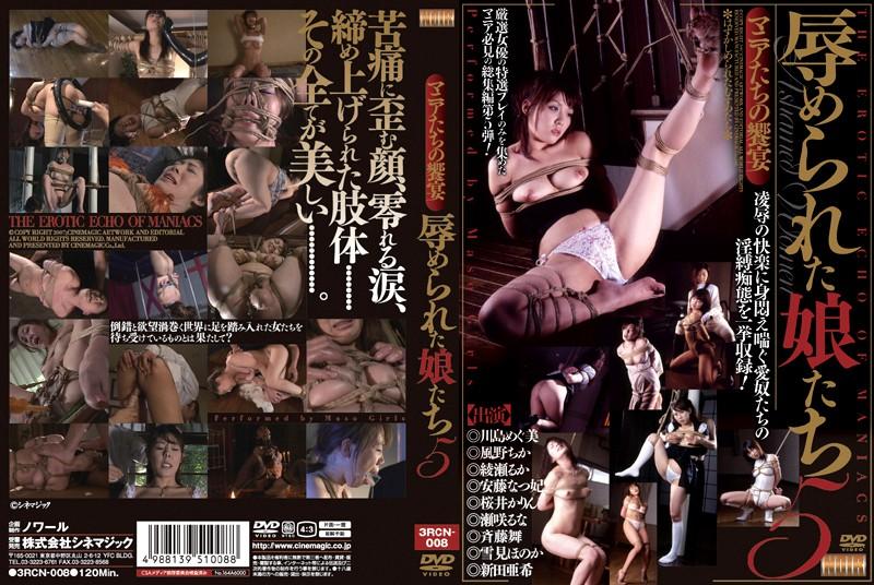 [3RCN-008] 辱められた娘たち5 Humiliation  シネマジック
