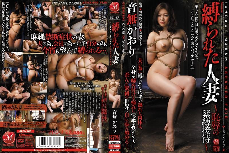 [JUX-365] 縛られた人妻 音無かおり (Otonashi Kaori) ~恥辱の緊縛接待~ Restraints