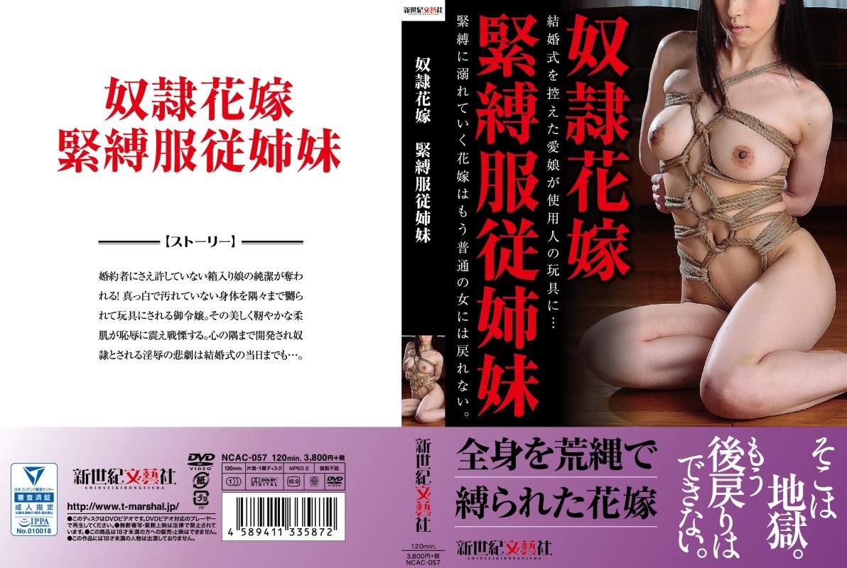 [NCAC-057] 奴隷花嫁 緊縛服従姉妹 SM Shinseki Bungeisha Restraints
