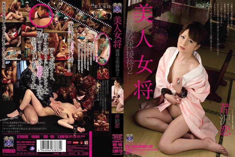 [RBD-405] 美人女将 凌辱女体接待 2 芹沢恋 (Serizawa Ren) アタッカーズ