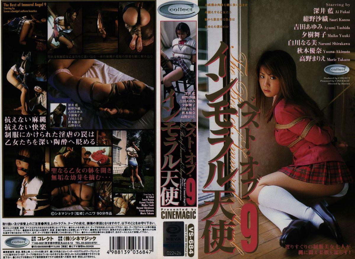 [VS-684] ベスト・オブ・インモラル天使 9 夕樹舞子, 秋本優奈, 紺野沙織 シネマジック