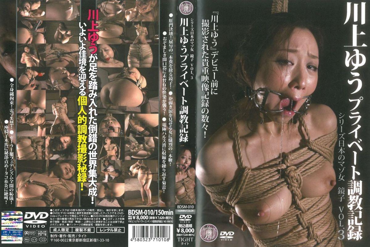 BDSM-010