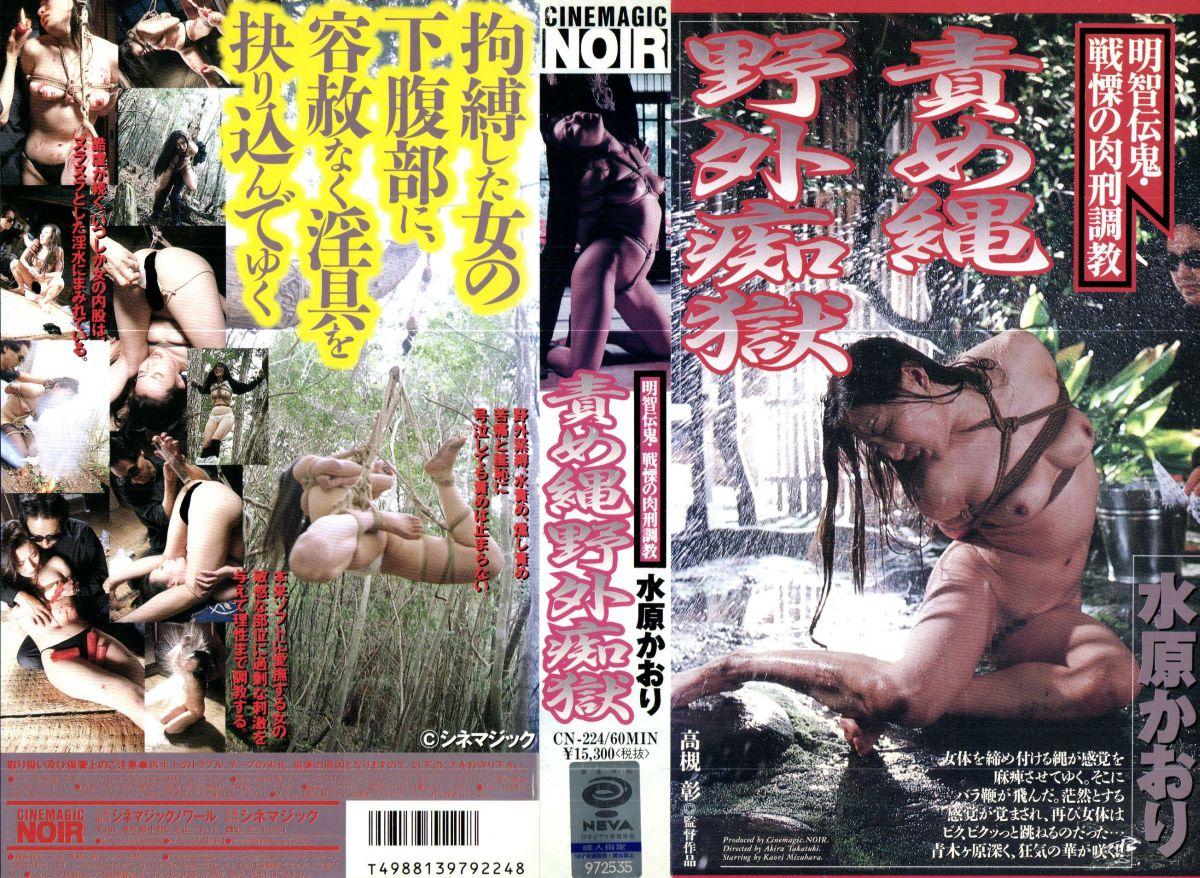 [CN-224] 明智伝鬼・戦慄の肉刑調教 責め縄・野外痴獄 SM