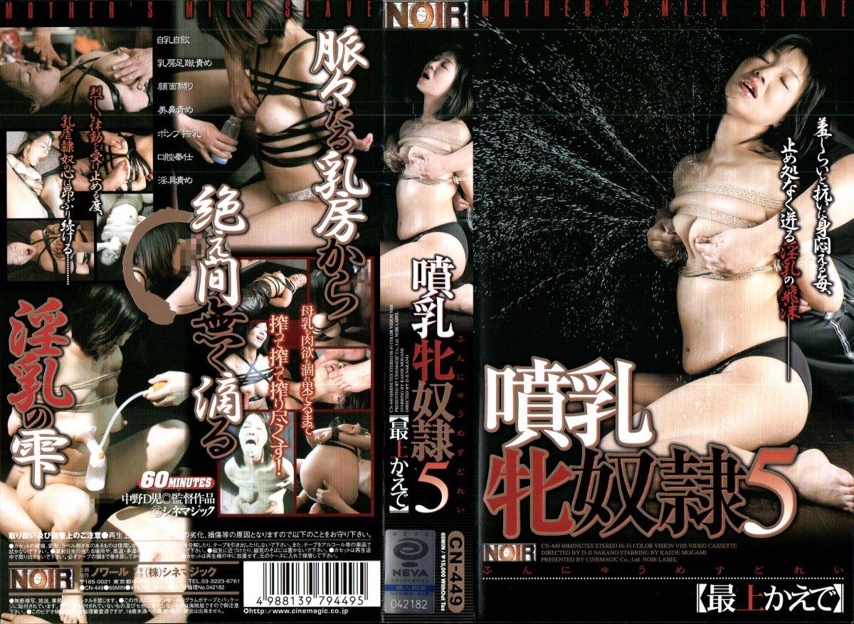 [CN-449] 噴乳牝奴隷5     人妻・熟女 シネマジック 2004/07/23