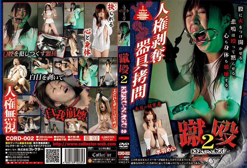 [CORD-002] 蹴殴 KERU-NAGU 2 2008/07/16 拷問・ピアッシング