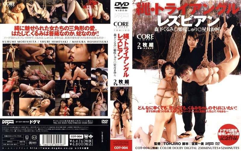 [COT-004] 縄・トライアングルレズビアン Syuri Himesaki Kurumi Morishita ドグマ SM