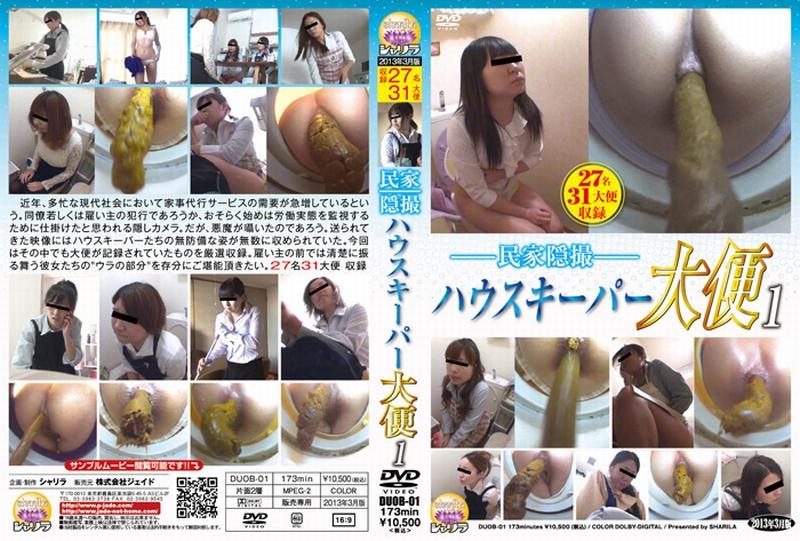 [DUOB-01] 民家隠撮 ハウスキーパー大便 1 盗撮 Scat 2013/03/09