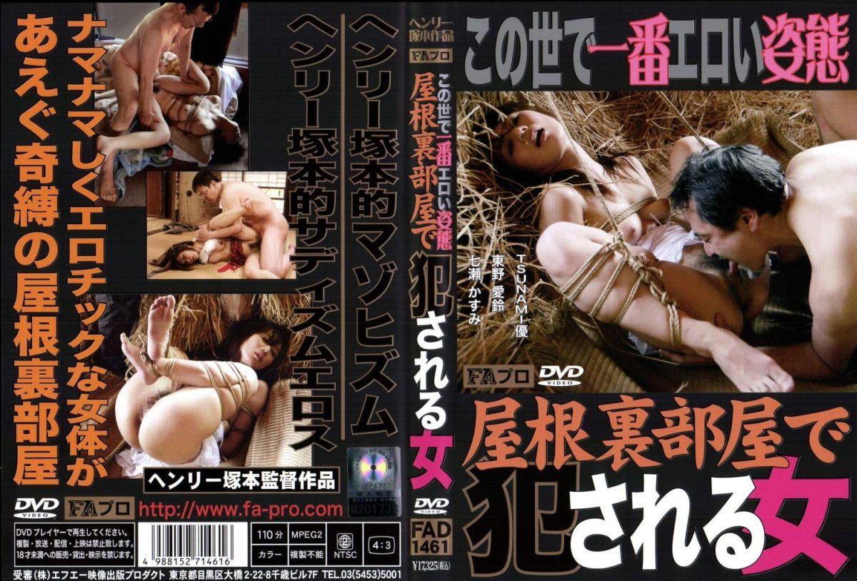 [FAD-1461] この世で一番エロい姿態 屋根裏部屋で犯される女 FA映像出版プロダクト 東野愛鈴 Humiliation