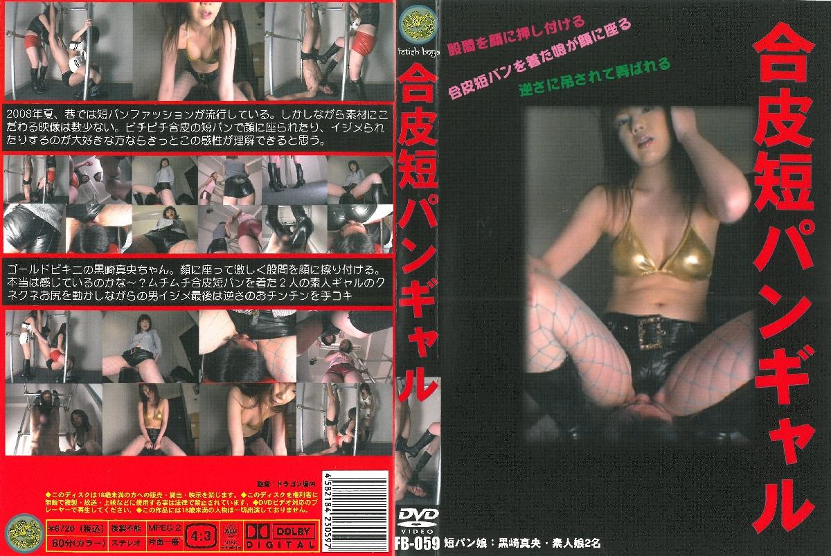 [FB-059] 合皮短パンギャル コスチューム 痴女 Other Slut Costume