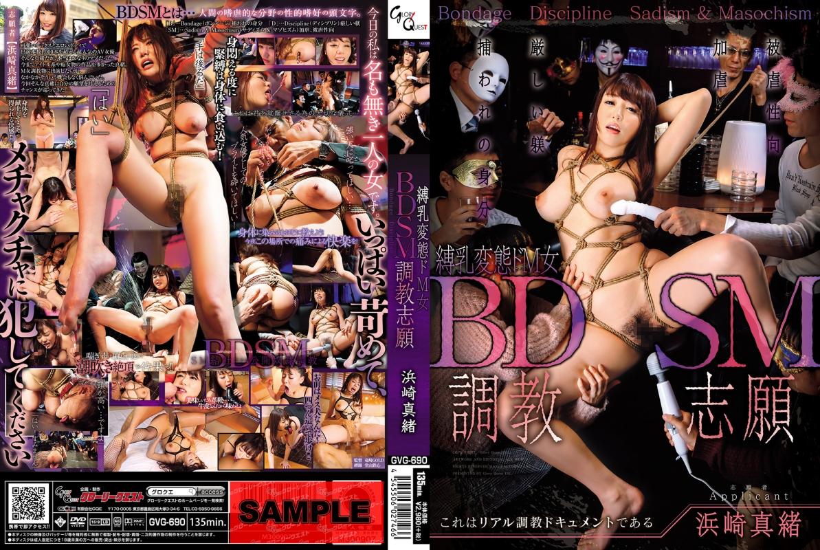 [GVG-690] BDSM調教志願 縛乳変態ドM女 Torture 135分 フェチ
