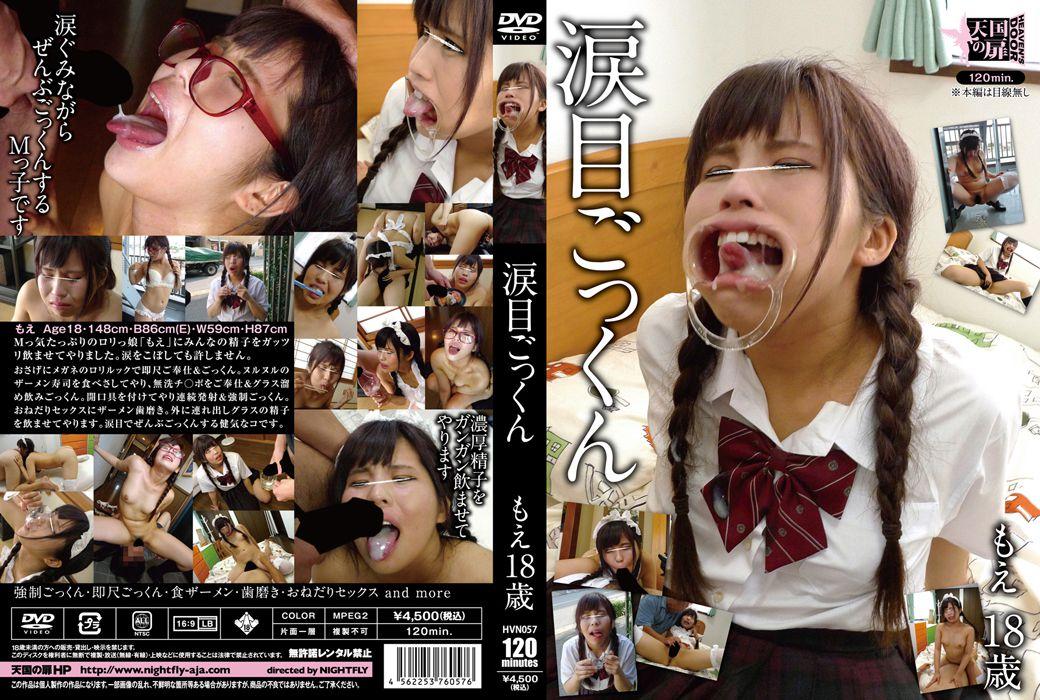 [HVN-057] 涙目ごっくん もえ18歳 2017/06/14 コスチューム