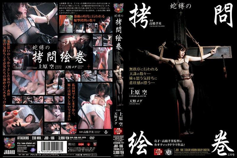 [JBD-106] 蛇縛の拷問絵巻 上原空 天野メグ 2007/12/24 5JB
