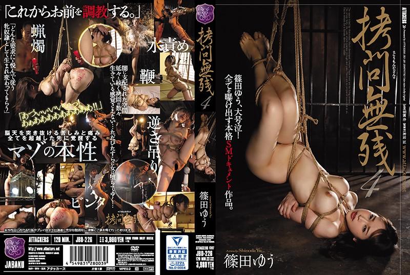 [JBD-226] 拷問無残4 2018/06/07 蛇縛