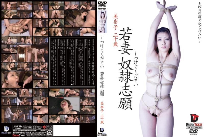 [KSD-024] しつけてください 若妻・奴隷志願 美奈子三十歳 RKSD Orgy 110分