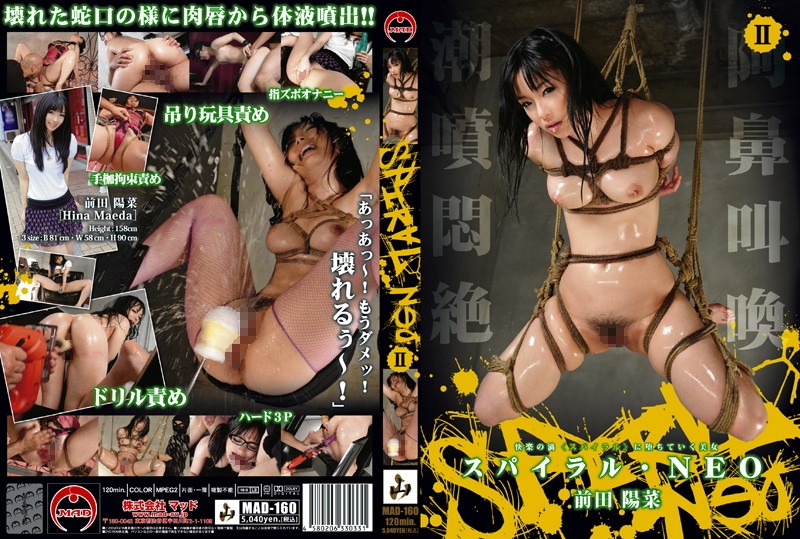 [MAD-160] SPIRAL NEO 2 Squirting 120分 凌辱