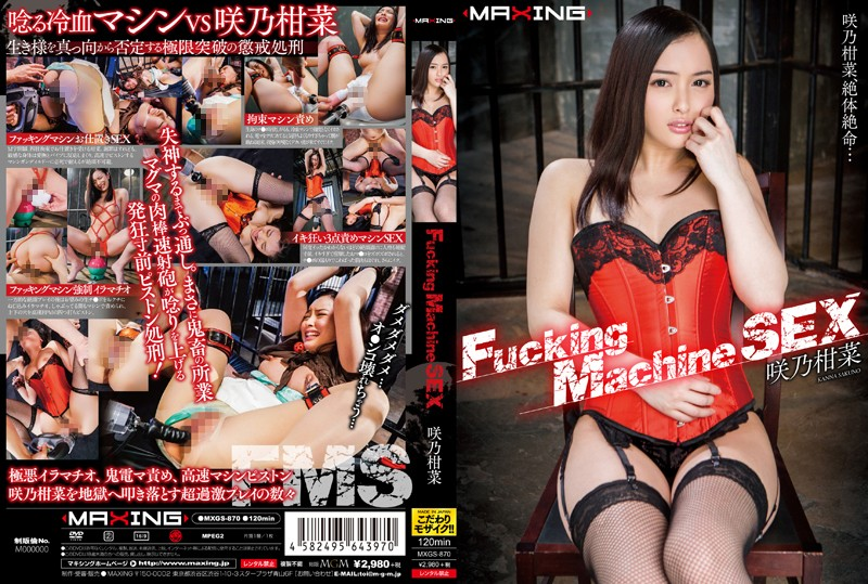 [MXGS-870] Fucking Machine SEX 咲乃柑菜 デラ3 120分