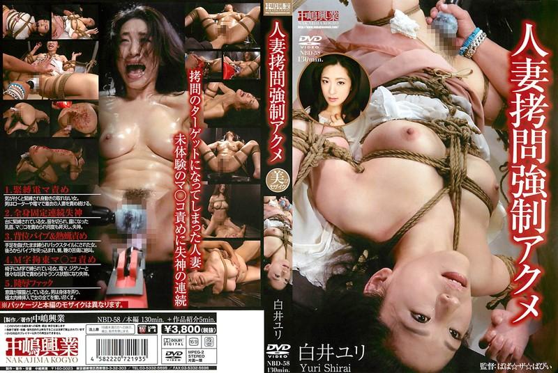 [NBD-58] 人妻拷問強制アクメ Humiliation 130分