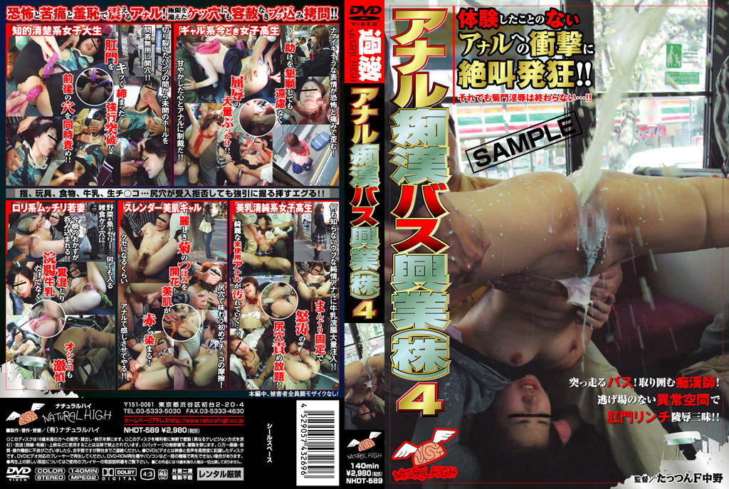 [NHDT-589] アナル痴漢バス興業(株) 4 Molested Bus Pervert