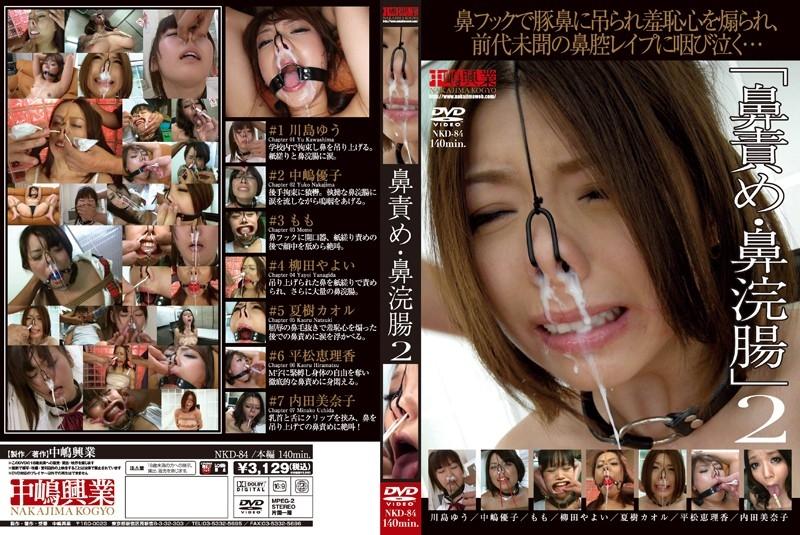 [NKD-84] 鼻責め・鼻浣腸 2 2011/09/01 Other Fetish 辱め