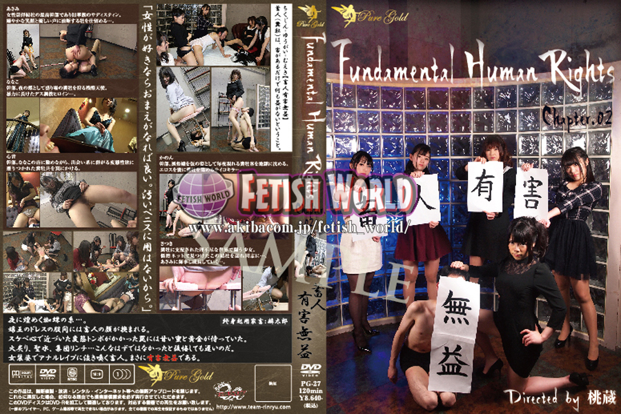 [PG-27] ■買取不可商品■Fundamental Human ... Choking Dressing-Otokonoko SM 120分 Golden Showers