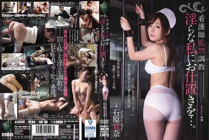 [RBD-780] 看護師監禁調教 淫らな私にお仕置きを 石原莉奈 陵辱 Rina Ishihara 120分 Captivity 着衣 騎乗位