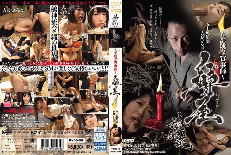 [RYDD-001] ~平成のエロ事師~ 縛屋鵺神蓮 ドグマ 135分 SM