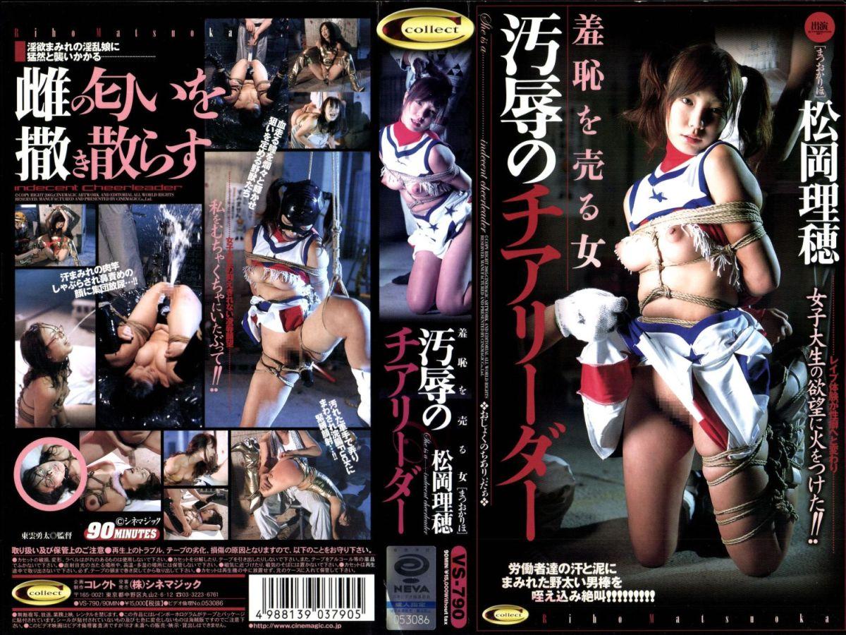 [VS-790] 羞恥を売る女 汚辱のチアリーダー     Cheerleader チアガール 放尿 Amateur シネマジック コスチューム Schoolgirls