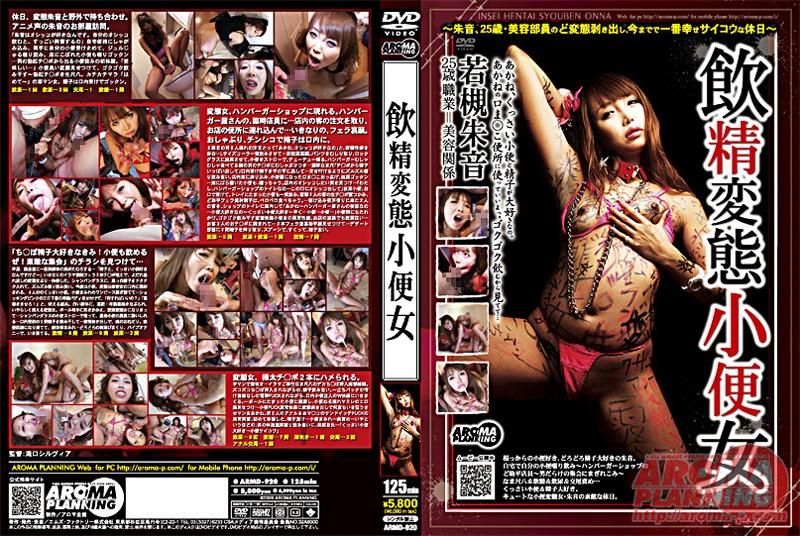 [ARMD-920] Wakatsuki Akane 飲精変態小便女 3P · 4P 乱交 125分 コスチューム Piss Drinking