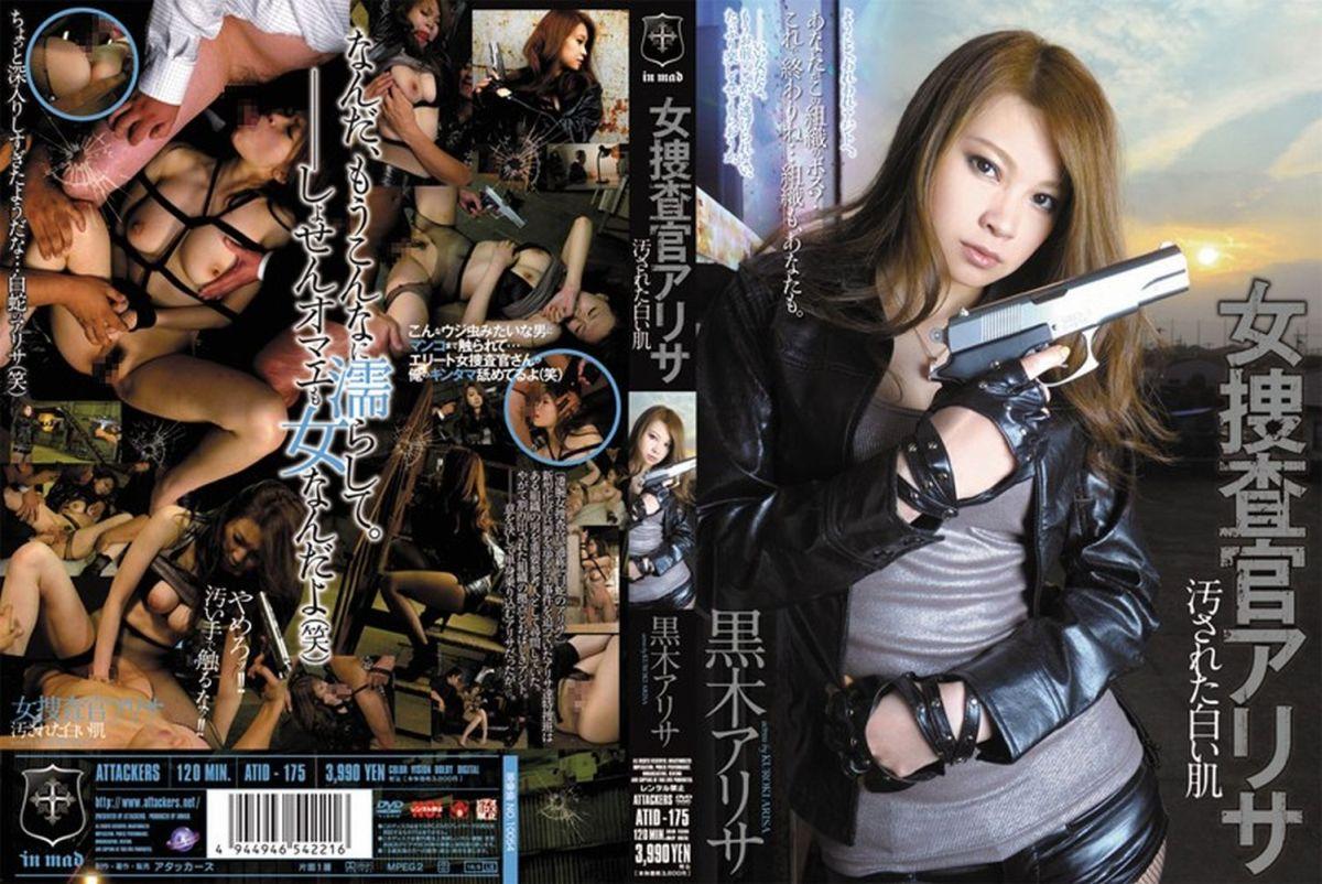 [ATID-175] Kuroki Arisa 女捜査官アリサ 汚された白い肌 淫魔 Humiliation 監禁ヒロイン In Mad