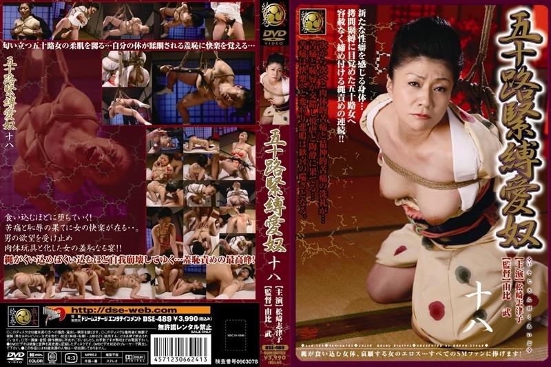 [DSE-489] Matsuzaki Shiduko (松崎志津子) 五十路緊縛愛奴 十八 ドリームステージエンタテインメント Mature Woman
