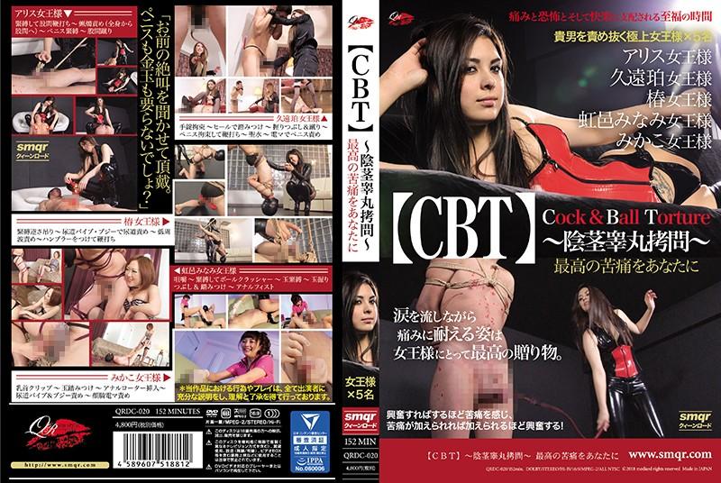 [QRDC-020] Nijimura Minami, Kuon Haku CBT 陰茎睾丸拷問 最高の苦痛をあなたに 女王様・M男 放尿顔面騎乗 SM 152分 虹邑みなみ