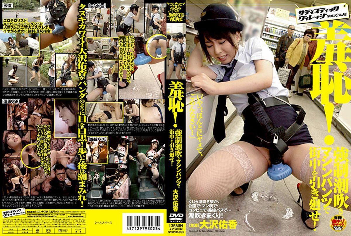 [SVDVD-023] Akira Eri 羞恥 強制潮吹きマシンパンツで街中を引き廻せ Costume 女教師 大沢佑香 野外露出 Cum 辱め Squirting