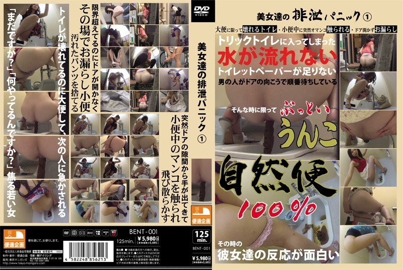 [BENT-001] 美女達の排泄パニック 1 Defecation スカトロ
