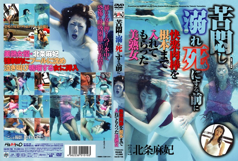 [HAVD-735] 苦悶し溺れ死にする前に快楽肉棒を根本まで入れてもらった美熟女 SM ヒビノ 山城猛