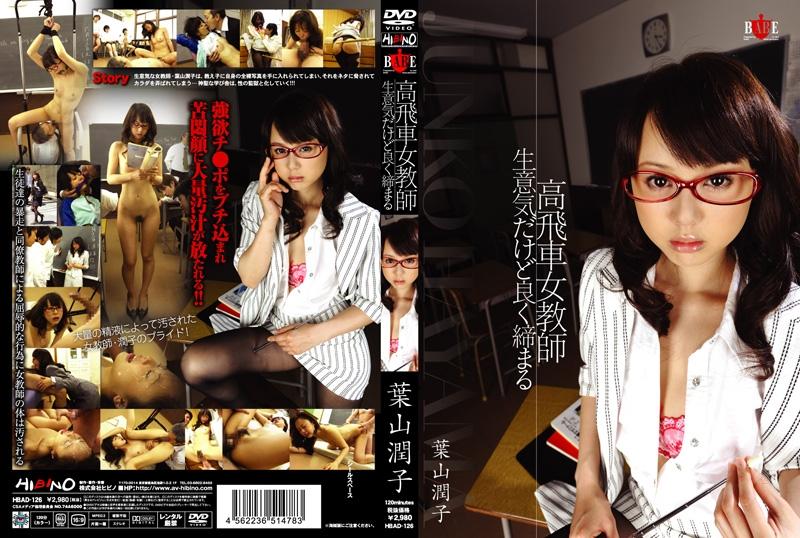 [HBAD-126] 高飛車女教師 生意気だけど良く締まる 葉山潤子 Costume Female Teacher 120分