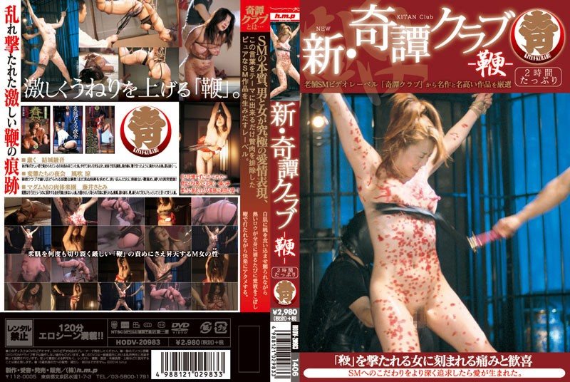 [HODV-20983] 新・奇譚クラブ-鞭- 2014/06/06 SM