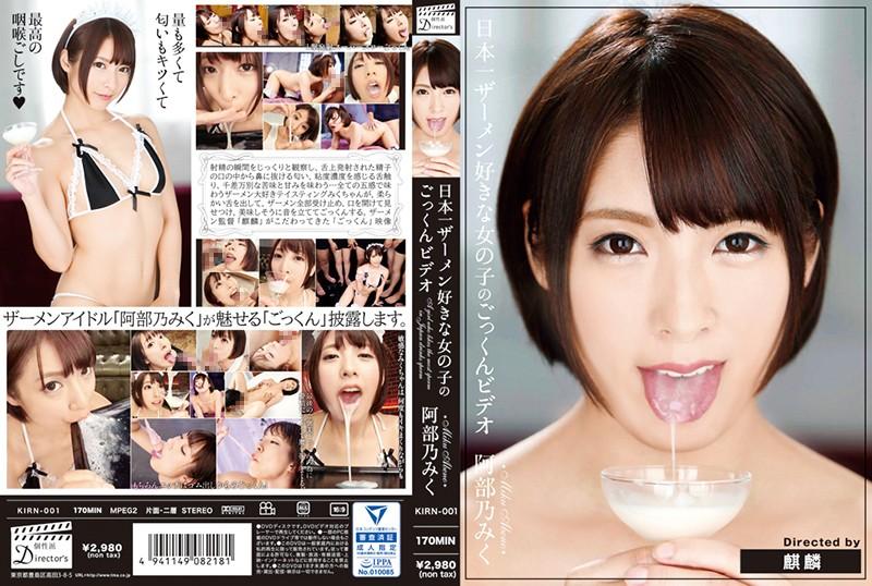 [KIRN-001] 日本一ザーメン好きな女の子のごっくんビデオ 個性派DIRECTOR'S 顔射・ザーメン