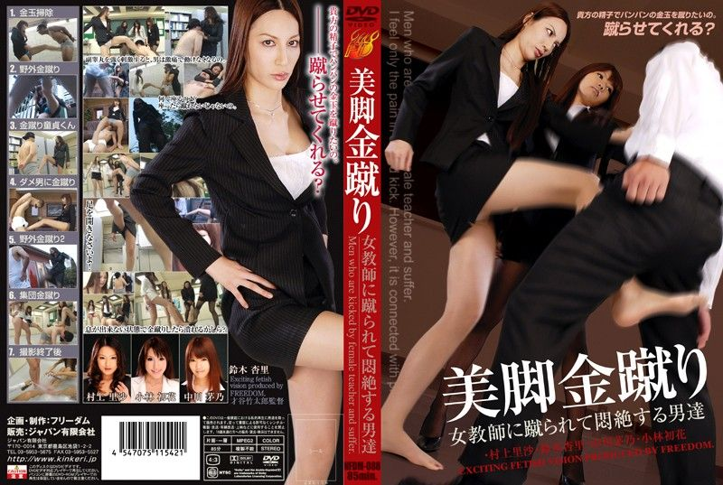[NFDM-088] 美脚金蹴り  女王様・M男 Fetish 100分 金蹴り(M男)