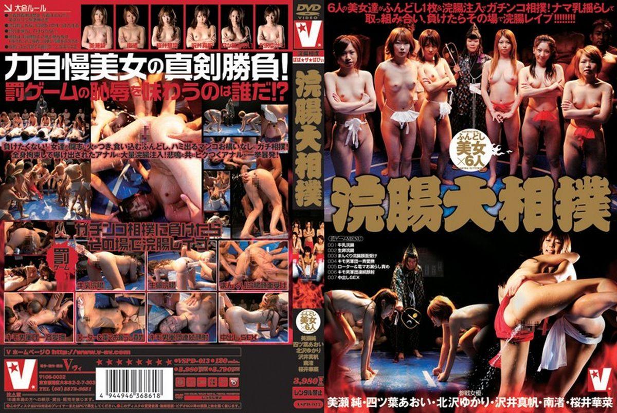 [VSPD-013] 浣腸大相撲 その他辱め Humiliation Other Fetish 120分
