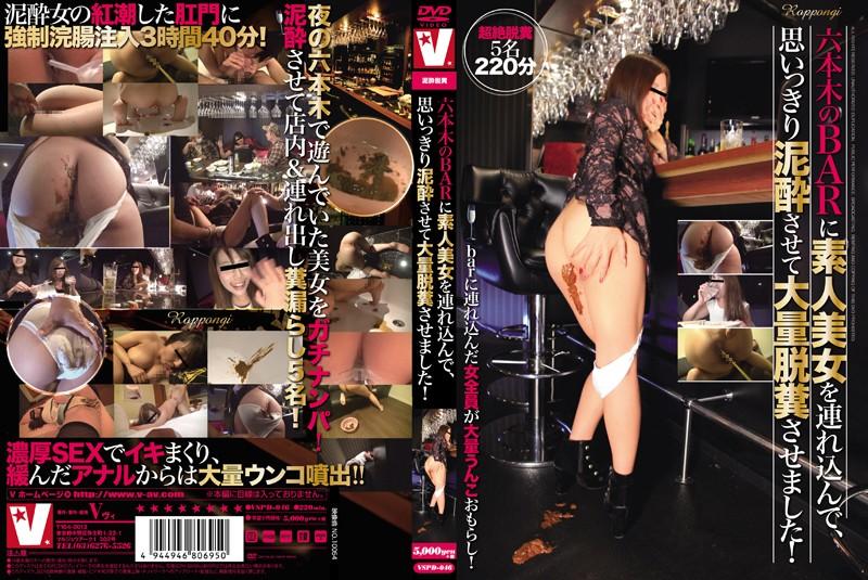 [VSPD-046] 六本木の111に素人美女を連れ込んで、思いっきり泥酔させて大量脱糞させました... Planning 2014/02/01 Drunk Enema