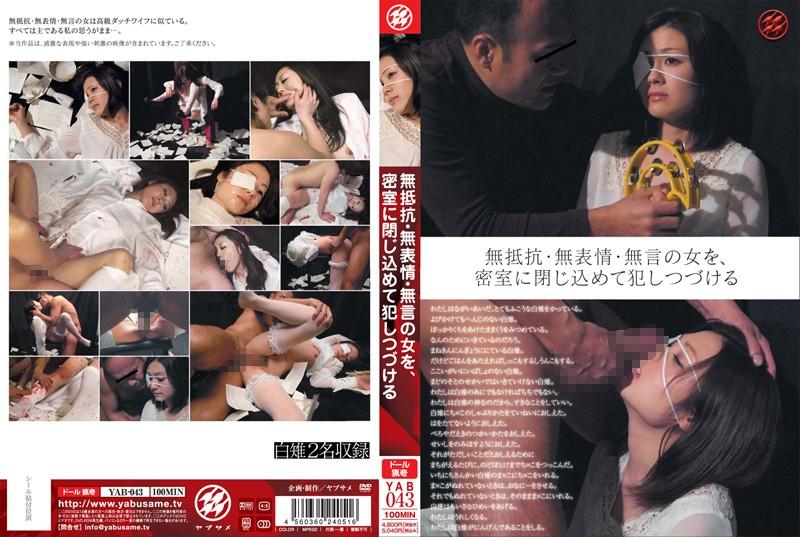 [YAB-043] 無抵抗・無表情・無言の女を、密室に閉じ込めて犯しつづける ヤブサメ アウトレット 映天アウトレット