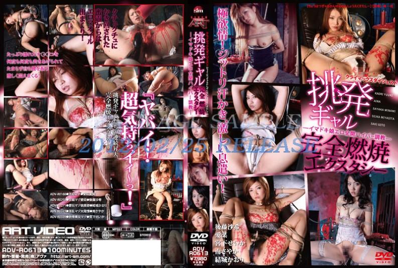 [ADV-R0613] Minami Sayaka, Miyashita Seika Torture Daughter Erotic Ecstasy Full Throttle ~ ~ Hyper Gal Nowadays Complete Combustion Provocation Climax Digest Art Video