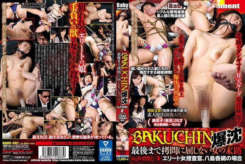 [DBKC-001] BAKUCHIN 最後まで拷問に屈しない女の末路 Episode-1 Elite Female Agent, Kaori Yashima Case  陵辱 Restraint キクボン パンストアクメ 縛り Humiliation Kikubon