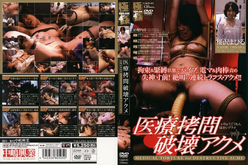 [GKD-01] 医療拷問破壊アクメ Ousawa Mahiru (桜沢まひる) Gangbang 中嶋興業